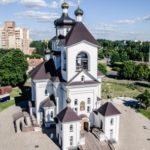 Приход храма праведной Софии Слуцкой