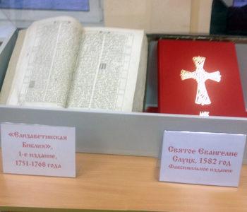 Выставка раритетных книг
